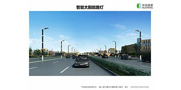 Huaming Photoelectric Intelligent Street Light Pole Scheme